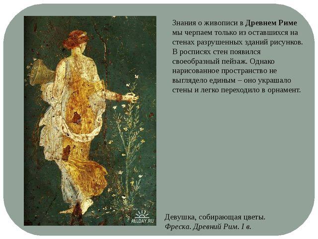 Знания о живописи в Древнем Риме мы черпаем только из оставшихся на стенах ра...