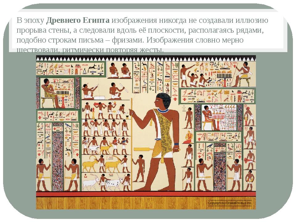 В эпоху Древнего Египта изображения никогда не создавали иллюзию прорыва стен...
