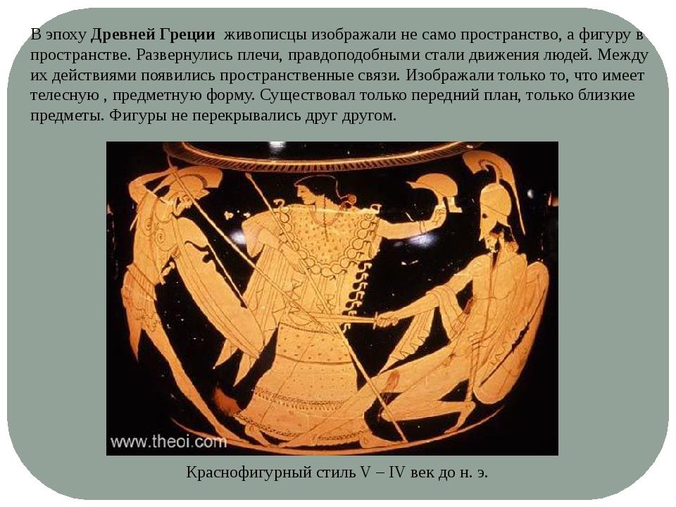 Краснофигурный стиль V – IV век до н. э. В эпоху Древней Греции живописцы изо...
