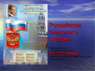 Российская символика глазами школьника Автор работы: учащиеся 8А класса Руков