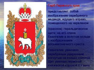 Герб Пермского края представляет собой изображение серебряного медведя, идуще