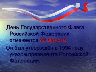День Государственного Флага Российской Федерации отмечается 22 августа. Он бы