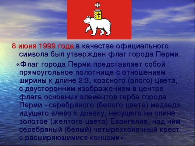 8 июня 1999 года в качестве официального символа был утвержден флаг города Пе...