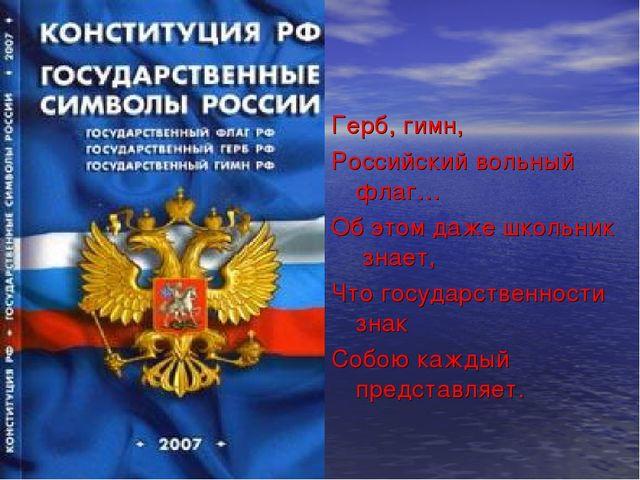 Герб, гимн, Российский вольный флаг… Об этом даже школьник знает, Что госуда...