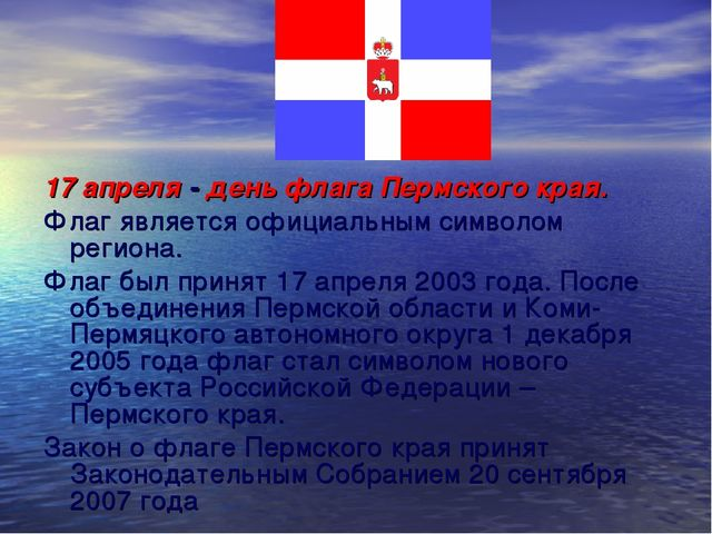 17 апреля - день флага Пермского края. Флаг является официальным символом рег...