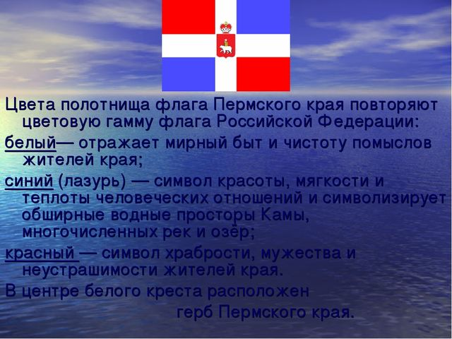 Цвета полотнища флага Пермского края повторяют цветовую гамму флага Российско...