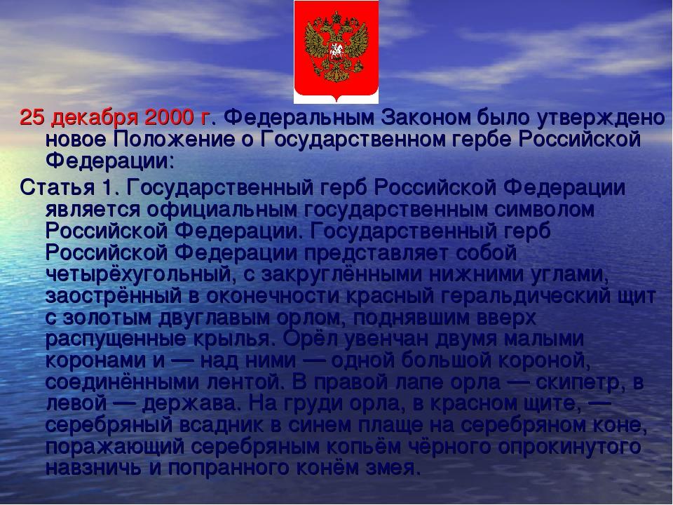25 декабря 2000 г. Федеральным Законом было утверждено новое Положение о Госу...