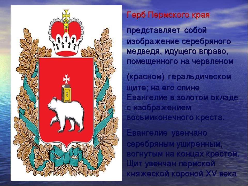 Герб Пермского края представляет собой изображение серебряного медведя, идуще...