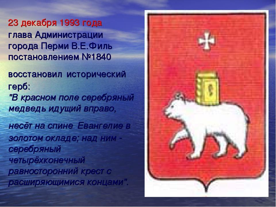 23 декабря 1993 года глава Администрации города Перми В.Е.Филь постановлением...