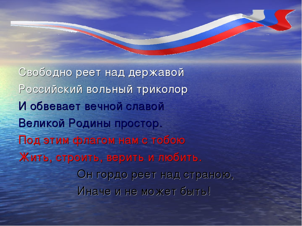 Свободно реет над державой Российский вольный триколор И обвевает вечной слав...