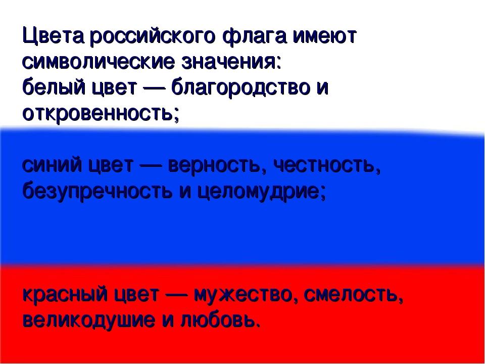 Цвета российского флага имеют символические значения: белый цвет— благородст...