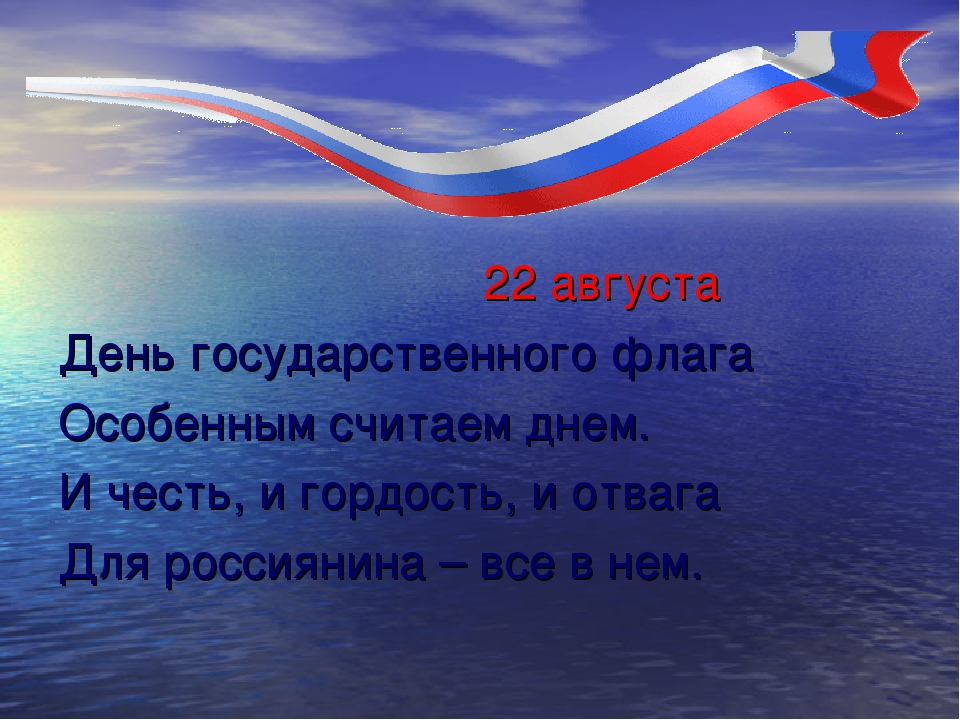 22 августа День государственного флага Особенным считаем днем. И честь, и го...