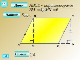 11. Найти: Дано: А B C D K 6 450 Ответ: 72 450