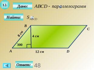 13. Найти: Дано: А B C D 8см 5см 600 Ответ: 20 300 300 600 H