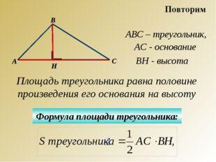 A C B АВС – прямоугольный треугольник, АС и BC – катеты Площадь прямоугольно
