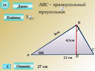 30. Найти: Дано: B С А 12 500 1000 9 Ответ: 4,5 300 27 D