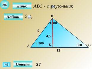 Повторим Если угол одного треугольника равен углу другого треугольника, то пл