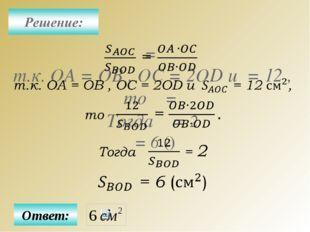 V. Решение задач с использованием формулы площади трапеции. Цели урока: Показ