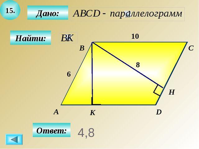 16. Дано: А B C D 8 Найти: 6 Ответ: 24 300 3 600