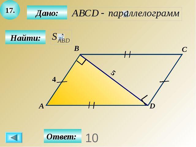III. Решение задач с использованием формулы площади ромба. Цели урока: Показа...