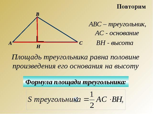 A C B АВС – прямоугольный треугольник, АС и BC – катеты Площадь прямоугольно...