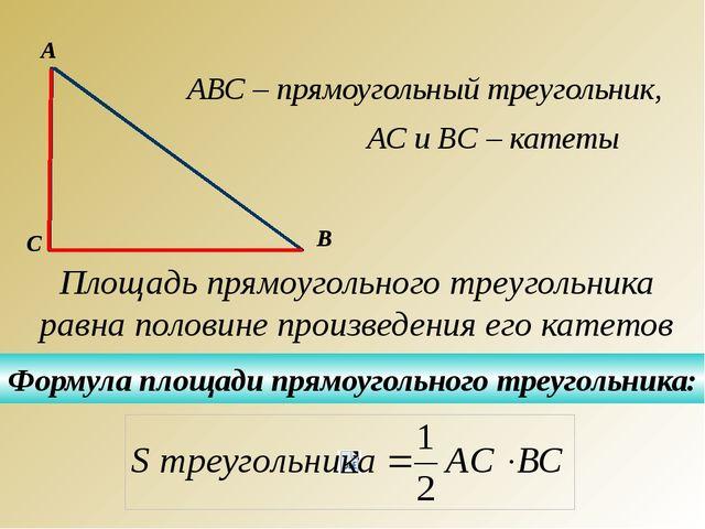 20. Найти: Дано: B С А 8см 9см 300 Ответ: 4,5см 18 см