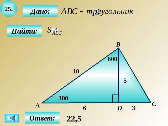 26. Найти: Дано: А B C D 450 6 8 Ответ: 42 450 6 6 и