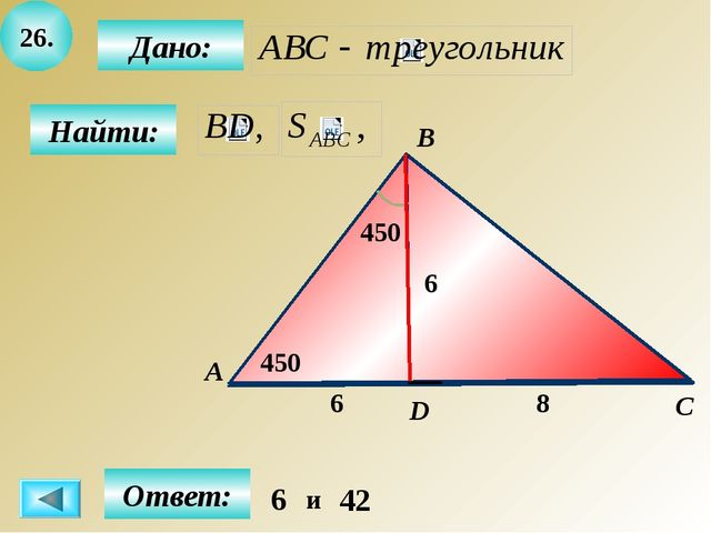 27. Найти: Дано: А C В D 750 300 Ответ: 5 25