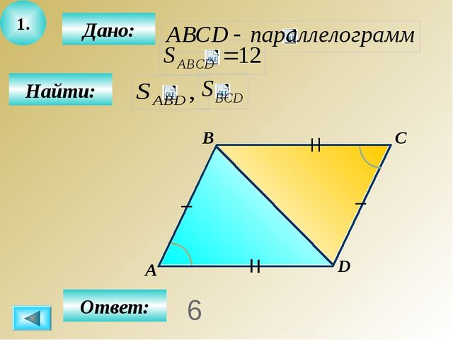 2. Дано: С В Найти: А D E F Ответ: 13