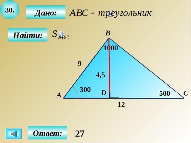 Повторим Если угол одного треугольника равен углу другого треугольника, то пл...