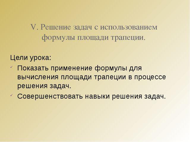 Повторим B A D C АВСD – трапеция, ВH – высота, H ВC и AD – основания Площадь...