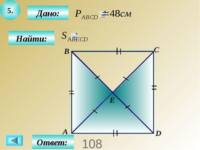 6. Дано: Найти: А B C P D M K Ответ: 128
