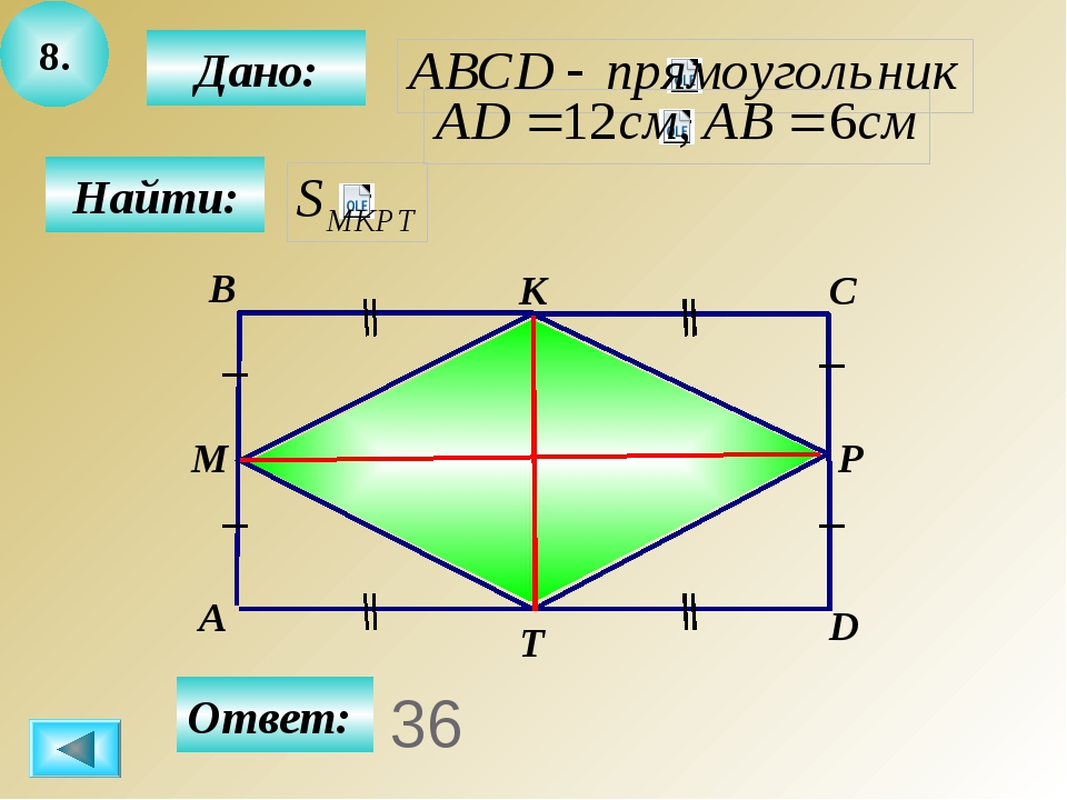 9. Дано: А B Т D М Р К С Найти: Ответ: 120