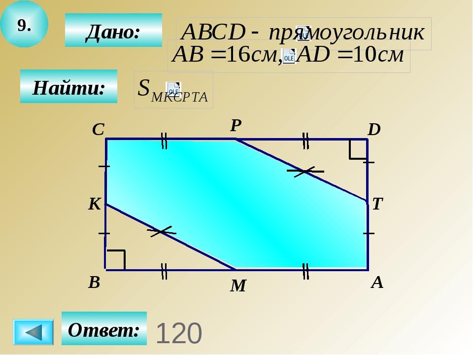 II. Решение задач с использованием формулы площади параллелограмма. Цели урок...