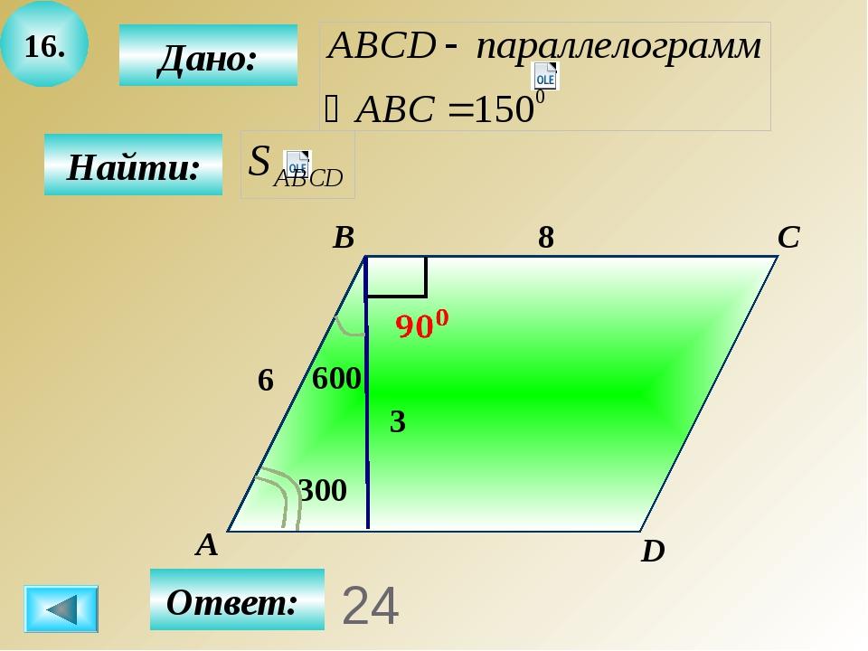 17. Дано: Найти: 4 5 А D C B Ответ: 10