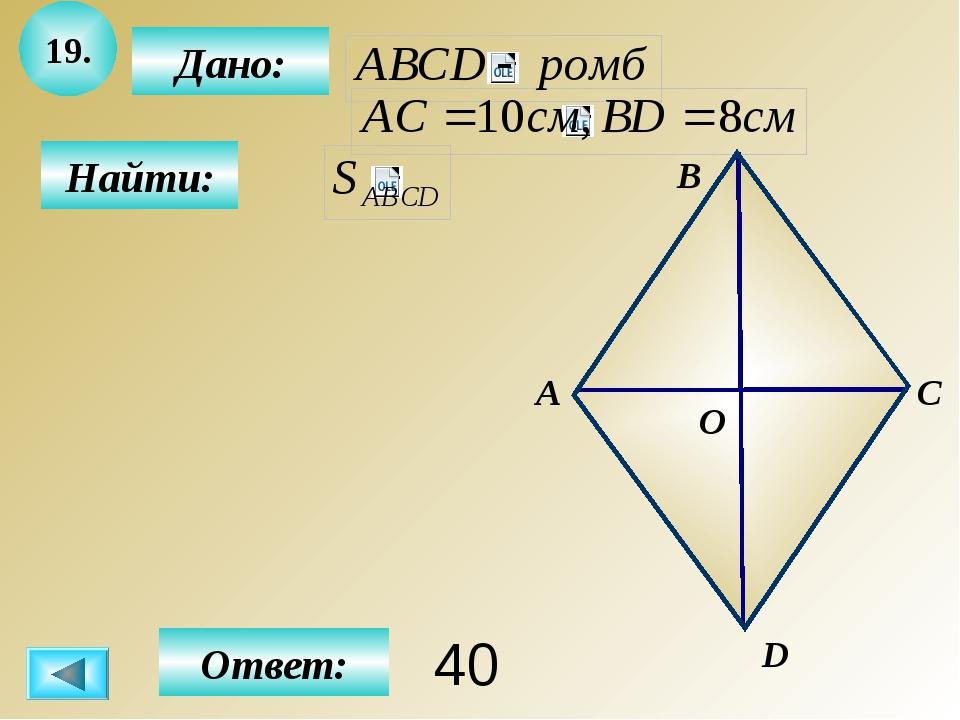 IV. Решение задач с использованием формулы площади треугольника. Цели урока:...