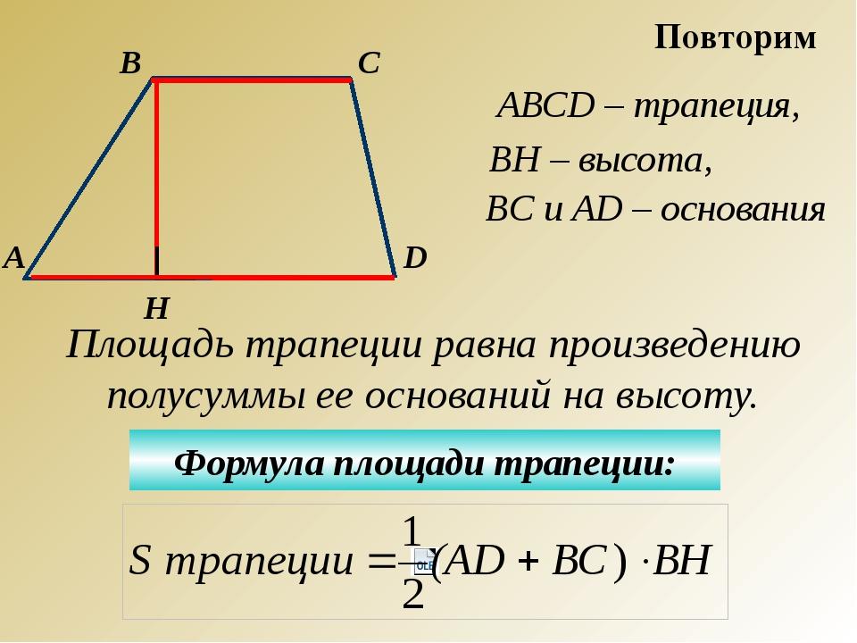 33. Найти: А B C D Дано: 7 6 10 Ответ: 56