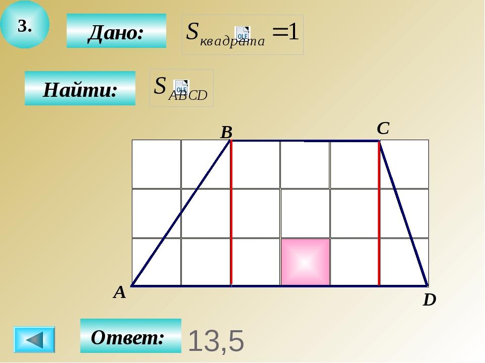 4. Дано: Найти: В А С Е D F Ответ: 13