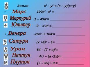 Земля х2 – у2 = (х – у)(х+у) ♂ _______ 100х2- а4 = _________________ _______