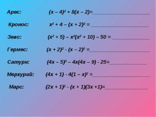 Арес: (х – 4)2 + 8(х – 2)=____________________ Кронос: х2 + 4 – (х + 2)2 = __