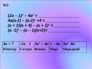 (2а – 1)2 – 4а2 = __________________ 4а(а-2) – (а-2)2 +4 = _______________ (а