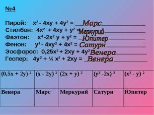 №4 Пирой: х2 - 4ху + 4у2 = _____________________ Стилбон: 4х2 + 4ху + у2 = __