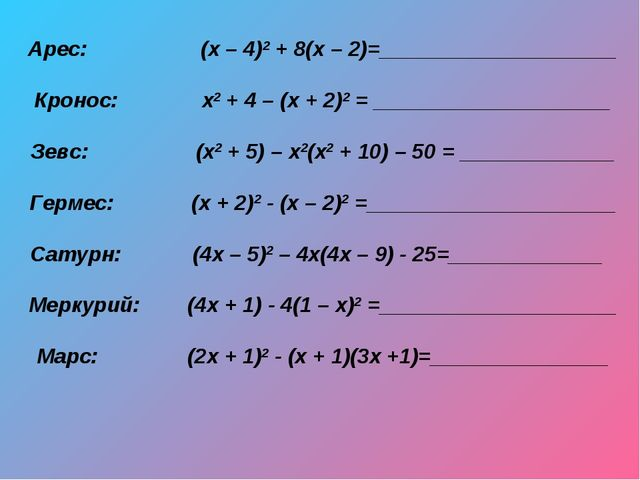 Арес: (х – 4)2 + 8(х – 2)=____________________ Кронос: х2 + 4 – (х + 2)2 = __...