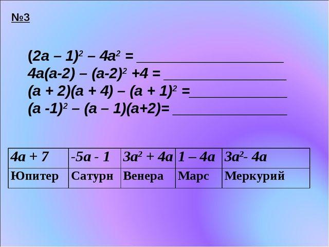 (2а – 1)2 – 4а2 = __________________ 4а(а-2) – (а-2)2 +4 = _______________ (а...