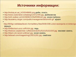 Источники информации: http://kolizej.at.ua/_fr/3/3048668.png дюйм, локоть htt