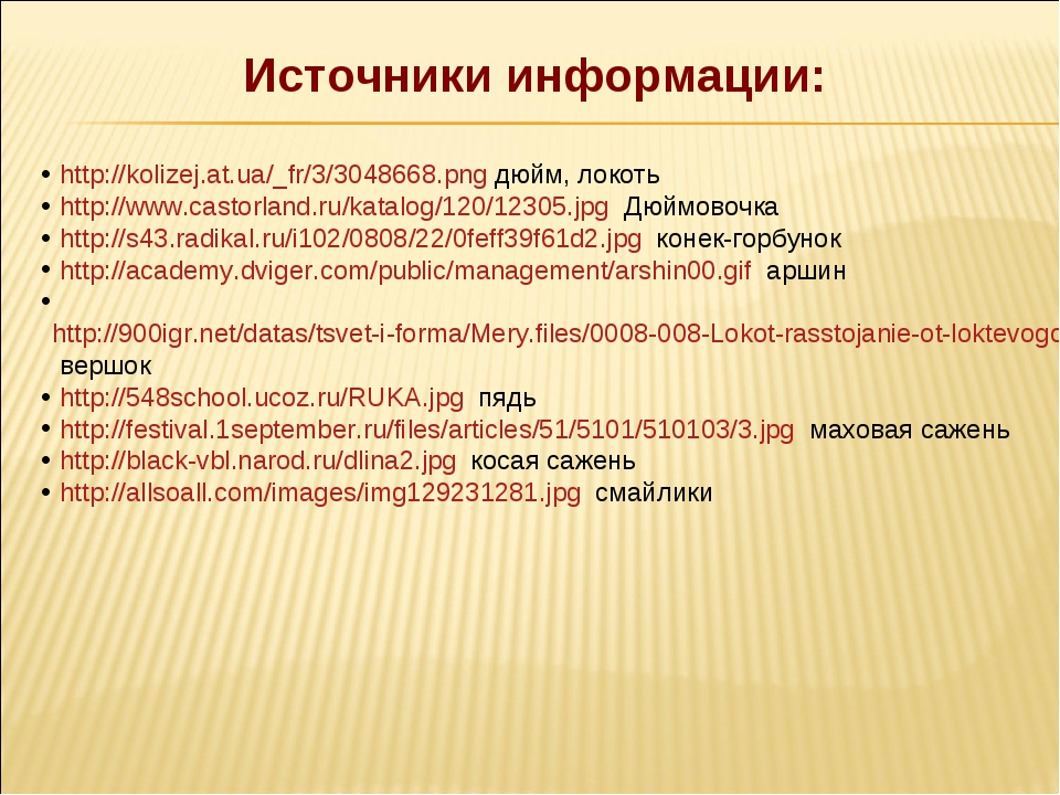 Источники информации: http://kolizej.at.ua/_fr/3/3048668.png дюйм, локоть htt...