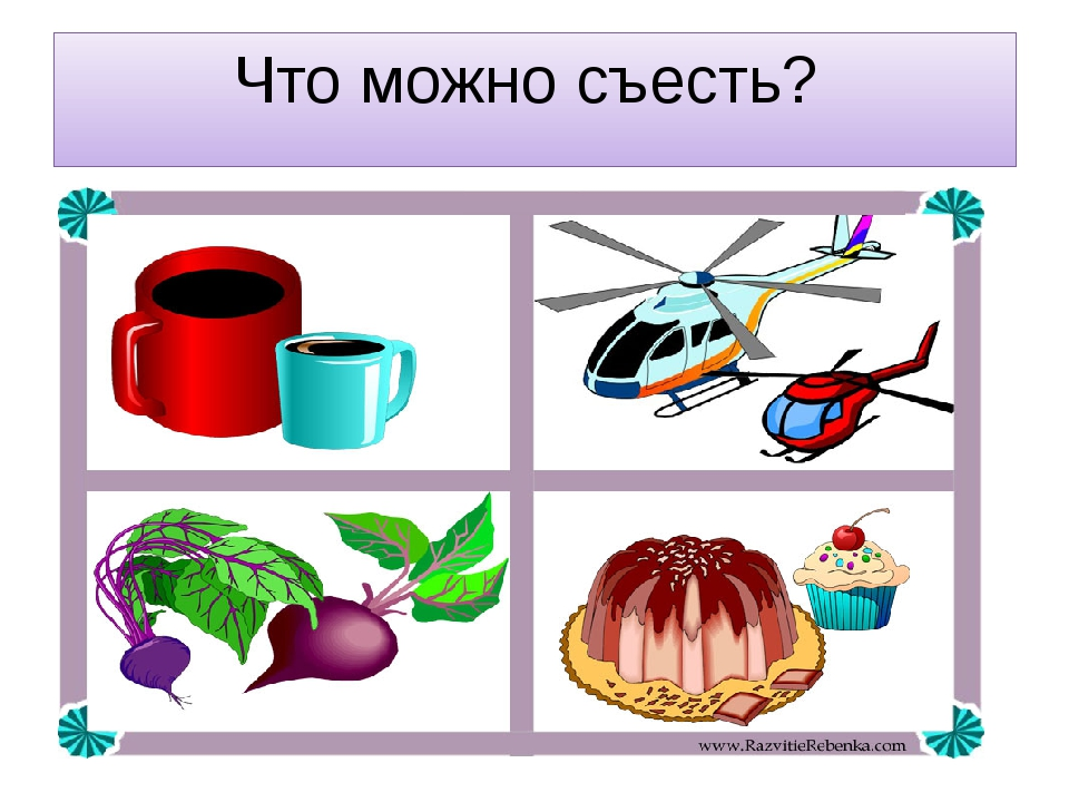 Что можно съесть?
