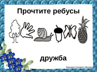 дружба Прочтите ребусы Воронина Елизавета Ивановна