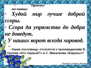 – Прочтите пословицы: · Худой мир лучше доброй ссоры. · Ссора да упрямство до