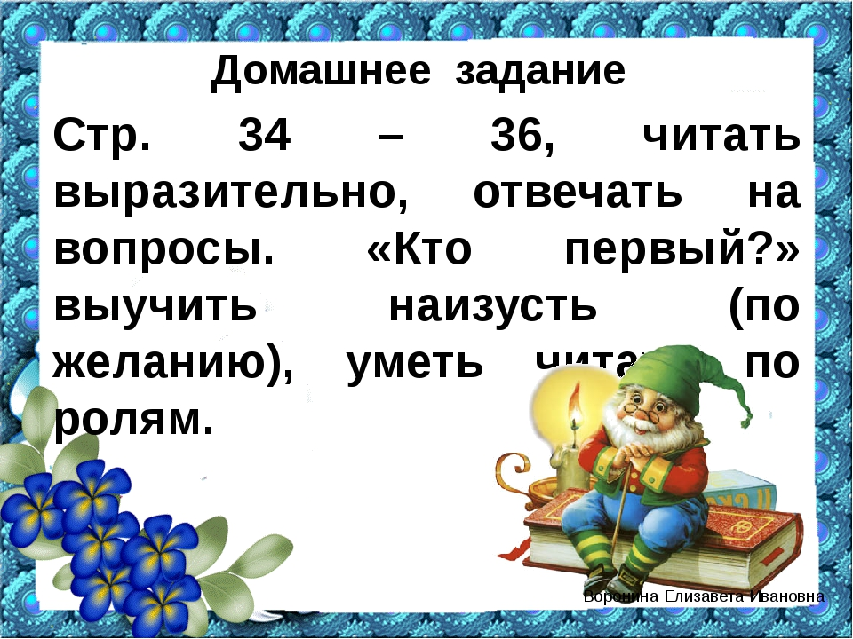 Домашнее задание Стр. 34 – 36, читать выразительно, отвечать на вопросы. «Кто...